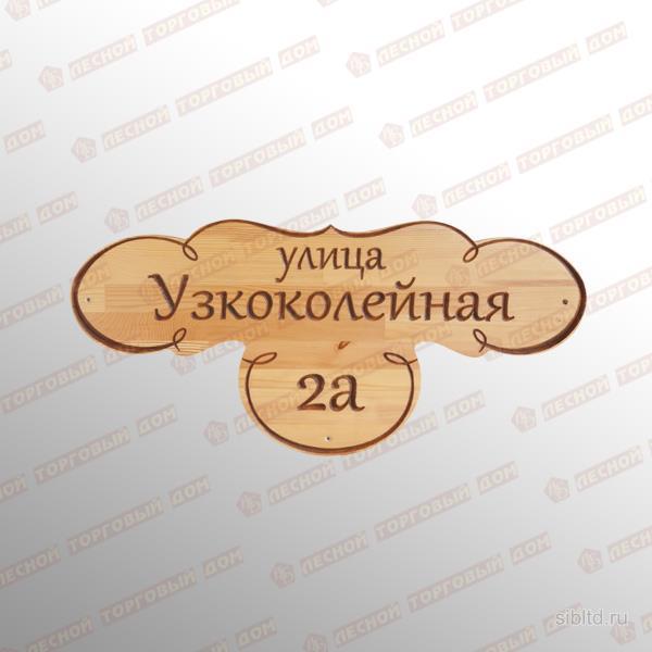 """(ЛТД) Табличка """"Улица,,,,,,"""""""